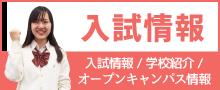 入試・説明会・オープンキャンパス情報