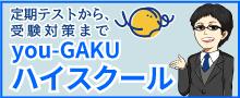 you-GAKUハイスクール