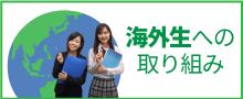 You-学舎の海外生への取り組み