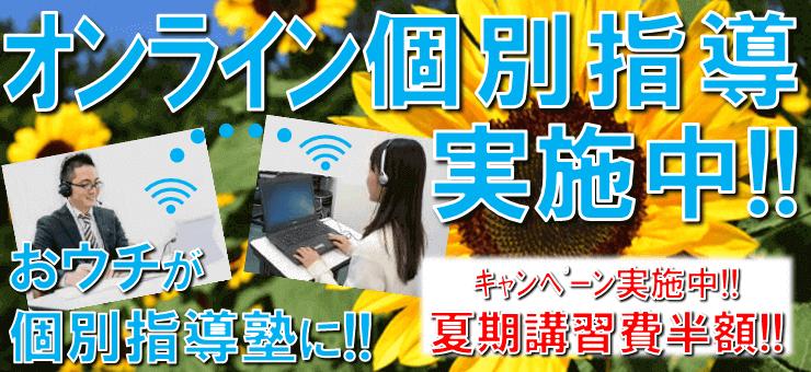 地域オンライン