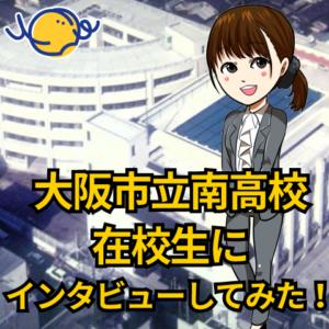 大阪市立南高校在校生インタビュー