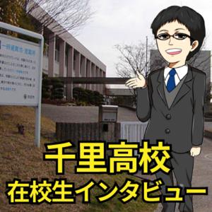千里高校在校生インタビュー
